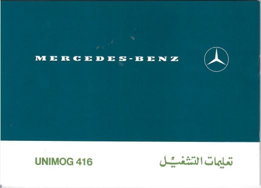 Instruction Manual Unimog 416 - 30 411 51 09 1 - 354111000