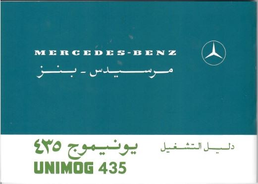 Instruction Manual Unimog 435 - 30 411 51 44 - 354111001