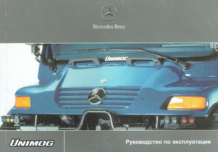 Инструкция по эксплуатации / Instruction Manual Unimog U 300, 400, 500 - 6518 5052 22 Original - 354221001