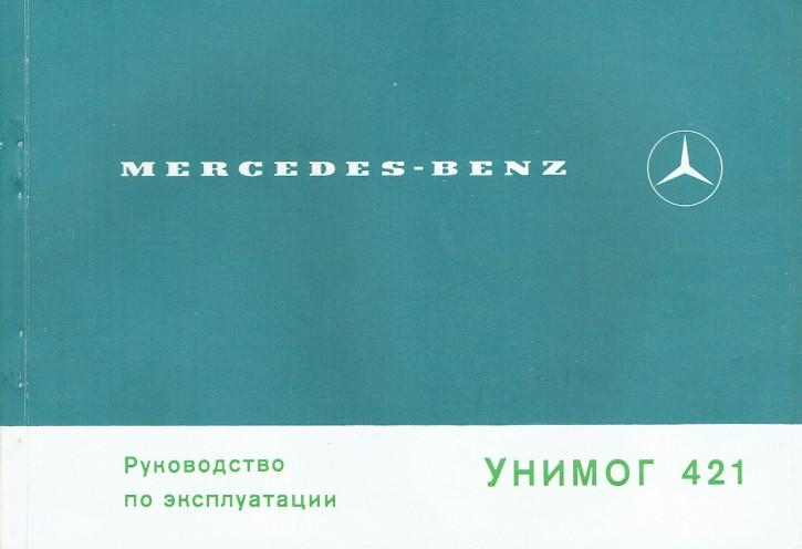 Инструкция по эксплуатации / Instruction Manual Unimog 421 - 30 422 51 03 2 Original - 354221003