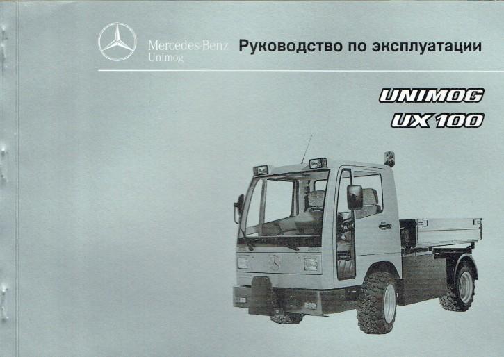 Инструкция по эксплуатации / Instruction Manual Unimog UX 100 - 6518 5001 22 Original - 354221004
